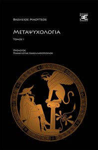 metapsychology_tome1