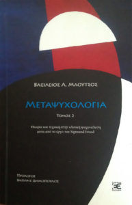 Metapsychology Volume 2 Cover